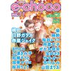 e-choco vol.11 【電子貸本Renta!】