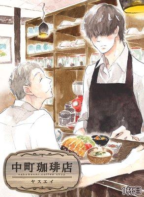 中町珈琲店(1)