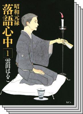 【1〜8巻セット】昭和元禄落語心中