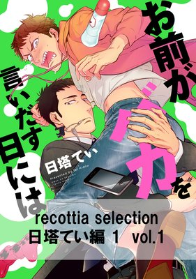 recottia selection 日塔てい編1 vol.1