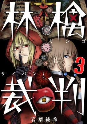 【フルカラー】林檎裁判(3)