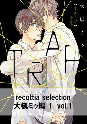 recottia selection 大槻ミゥ編1 vol.1