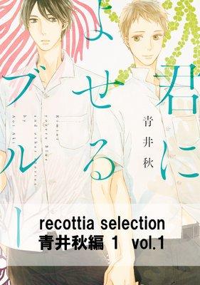 recottia selection 青井秋編1 vol.1