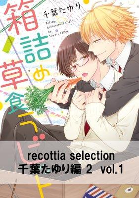 recottia selection 千葉たゆり編2 vol.1