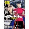 Odds VS! 6 【電子貸本Renta!】