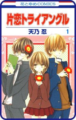 【プチララ】片恋トライアングル story01