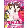 ラブ×ピンク 強く抱いて Vol.09 【電子限定シリーズ】 【電子貸本Renta!】