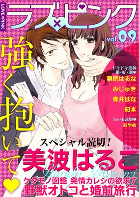ラブ×ピンク 強く抱いて Vol.09 【電子限定シリーズ】