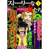 ストーリーな女たちVol.5鬼畜母 【電子貸本Renta!】