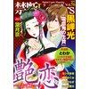 禁断Lovers Vol.056 艶恋 【電子貸本Renta!】