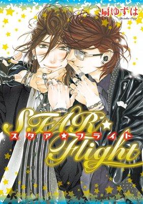 STAR☆Flight[小冊子付き特別版]【Renta!限定&電子限定おまけ付き】