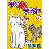 毎日猫まみれ1 【電子貸本Renta!】