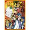 コミック版 三国志 赤壁の戦い 【電子貸本Renta!】