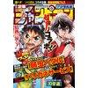 週刊少年チャンピオン2016年15号 【電子貸本Renta!】