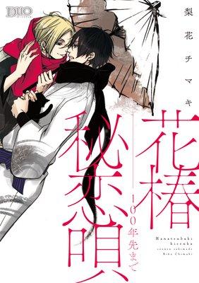 花椿秘恋唄〜100年先まで【Renta!限定特典付き】