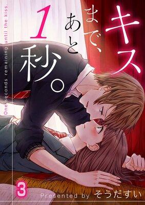 【フルカラー】キスまで、あと1秒。(3)