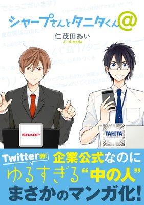 シャープさんとタニタくん@【電子限定特別版】