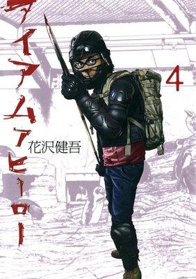 アイアムアヒーロー 4