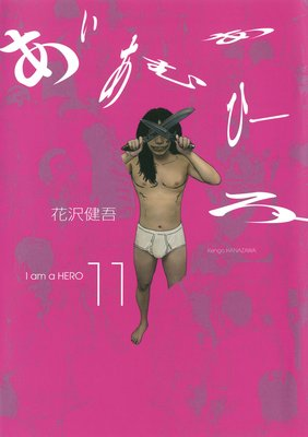アイアムアヒーロー 11