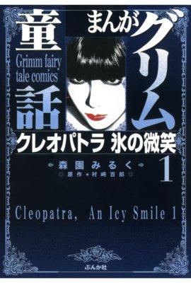まんがグリム童話 クレオパトラ氷の微笑(1)