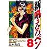 新吼えろペン 8 【電子貸本Renta!】