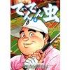 でんでん虫 4 【電子貸本Renta!】