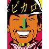 ピカロ 1 【電子貸本Renta!】