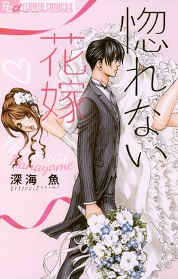 惚れない花嫁