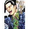 土竜の唄外伝 狂蝶の舞~パピヨンダンス~ 2 【電子貸本Renta!】