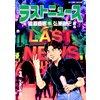 ラストニュース 3 【電子貸本Renta!】
