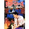 ラストニュース 4 【電子貸本Renta!】
