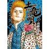 土竜の唄 48 【電子貸本Renta!】