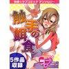 触手の餌食 -快感☆ラブコミック アンソロジー- 【電子貸本Renta!】