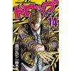 ドロップOG 第14巻 【電子貸本Renta!】