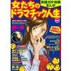 実録ガチ体験まんが 女たちのドラマチック人生Vol.1 【電子貸本Renta!】
