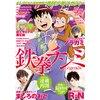 月刊少年マガジン 2016年5月号 [2016年4月6日発売] 【電子貸本Renta!】