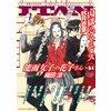 ITAN 31号 【電子貸本Renta!】
