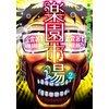 楽園市場 2 【電子貸本Renta!】