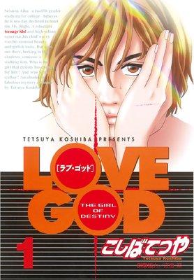 LOVE GOD 1巻