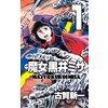魔女黒井ミサ 1 【電子貸本Renta!】