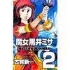 魔女黒井ミサ 2 【電子貸本Renta!】