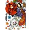 猫絵十兵衛 ~御伽草紙~ 9 【電子貸本Renta!】