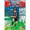 モーニング 2016年20号 [2016年4月14日発売] 【電子貸本Renta!】