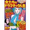 実録ガチ体験まんが 女たちのドラマチック人生Vol.2 【電子貸本Renta!】