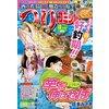 つりコミック2016年4月号 【電子貸本Renta!】