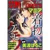 禁断Loversマニア Vol.042 着物でケモノ 【電子貸本Renta!】