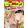 モーニング 2016年21号 [2016年4月21日発売] 【電子貸本Renta!】