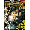 モーニング 2016年22・23号 [2016年4月28日発売] 【電子貸本Renta!】