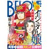 BE・LOVE 2016年10号5月15日号 [2016年4月30日発売] 【電子貸本Renta!】