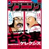 イブニング 2016年11号 [2016年5月10日発売] 【電子貸本Renta!】